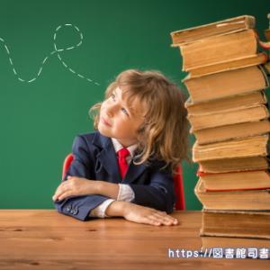 学歴別図書館司書の資格の取り方