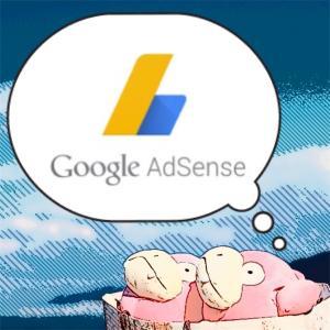 【はてなブログ】Googleアドセンスの振込までが果てしない・・・という話