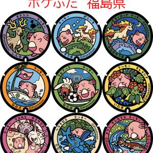 ポケふた|福島県のマンホール9個|場所まとめ
