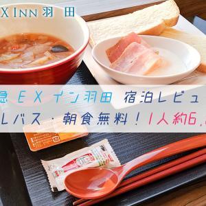 京急EXイン羽田レビュー│空港シャトルバス・朝食無料!