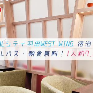 ホテルJALシティ羽田ウエストウイングレビュー│とにかく綺麗!朝食&シャトルバス無料!