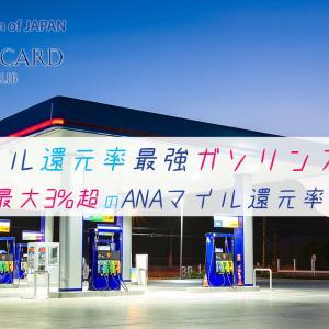 ANAマイル還元率最強ガソリンスタンド決定戦│最大3.715%!