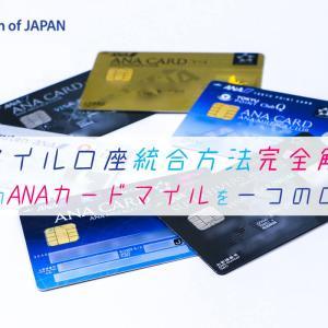 複数のANAカードのマイル口座を統合する方法