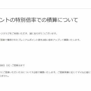 【18万円で解脱】PP単価3.2円!SFC修行は6月30日までがチャンス!コロナリスクもお忘れなく。