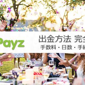 ecoPayz出金の方法と流れ・日数・手数料│国内銀行口座への入金はいつ?