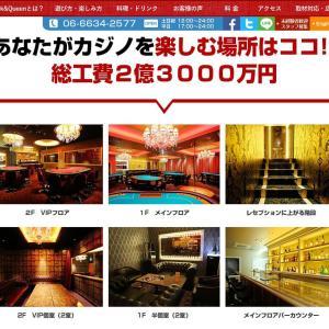大阪難波のカジノバー「Jack&Queen」