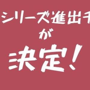 日本シリーズ進出チームが決まりました。