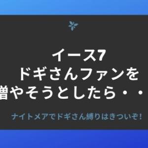 イース7 PSPが死にかけてるけど、ナイトメア!