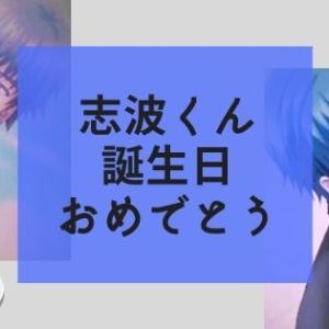 志波くん、誕生日おめでとう!