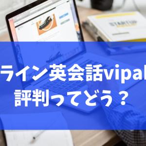 世界最大級オンライン英会話vipabcの評判ってどう?レッスン内容や口コミや料金プランを徹底調査しました