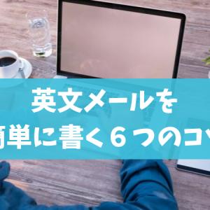 その英文ビジネスメール間違ってるかも!?英語でメールを簡単に書くための6つのコツを教えます