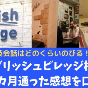 イングリッシュビレッジ横浜校に3カ月通った感想を口コミ!TOEICや英会話力の変化や料金総額を大公開