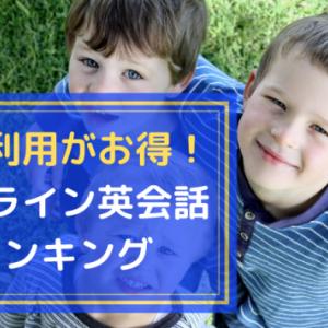 兄弟利用におすすめの子供オンライン英会話比較ランキング7選!料金や特徴を徹底的に比較して厳選しました