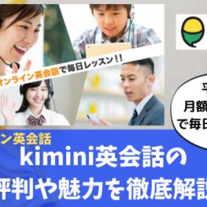 【評判はどう?】kimini英会話の口コミを調査してわかった子供の英語力が上がる7つの魅力を紹介