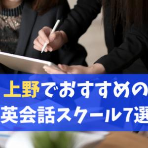 上野でおすすめの英会話スクール7選!!格安から短期集中まで目的別に比較・厳選しました