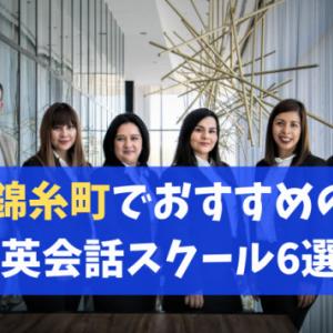 【全10校徹底比較】錦糸町でおすすめの英会話スクール6選!料金が安い・ビジネス英語別に選ぶならどこ?