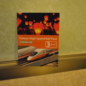【台湾】外国人限定高速鉄道フリーパスの使い方《お得!簡単!最高❤》