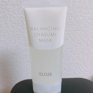 【おうち美容】エリクシールルフレ バランシングおやすみマスク