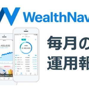 投資初心者がウェルスナビを始めた運用実績(5ヶ月目)