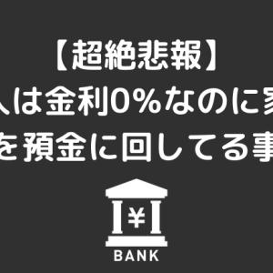 【悲報】日本人は金利0%なのに家計の半数を預金に回してる事実!