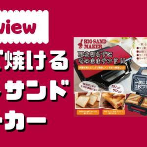 【レビュー】耳まで焼けるホットサンドメーカー「ビックサンドメーカー」