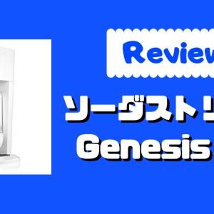 ソーダストリームGenesis v2(ジェネシス v2)【レビュー】ハイボール派に超おすすめ!