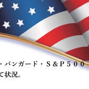 SBI・バンガード・S&P500の少額積立【運用報告12ヶ月目】