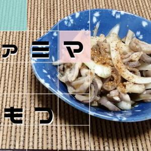 ファミマの酢もつ(ガツぽん酢)の作り方!コリコリ食感がうますぎぃ!