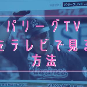 パリーグTVをテレビの大画面で見る簡単な方法!野球好き必見!!