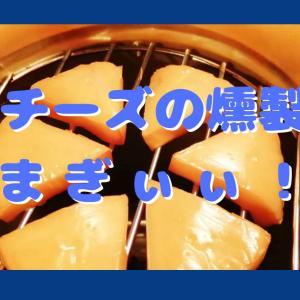 6Pチーズの燻製うますぎぃぃ!自宅で簡単に作れちゃう!