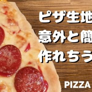 ピザは小麦粉で簡単に作れる!グリルで焼けるピザレシピ!!
