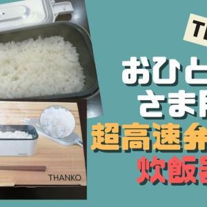 炊立てご飯が食べられる弁当箱炊飯器を使ってみた!お昼が楽しくなるぞ!
