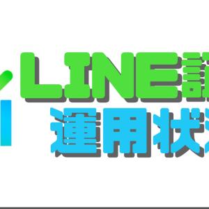 3ヵ月ぶり少額運用LINE証券口座の運用状況!