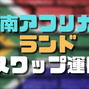 【スワップポイント投資】南アフリカランドに少額積立1年3ヶ月目。全ポジ決済