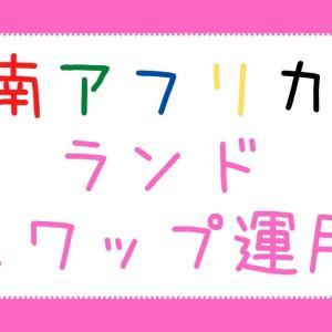 南アフリカランド円スワップ運用5ヶ月目【season3】