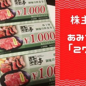 あみやき亭【2753】株主優待が届きました!25周年!!