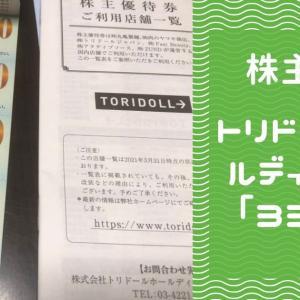 トリドールホールディングス【3397】株主優待が届きました!