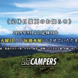 L.T.キャンパーズ 定休日変更のお知らせ