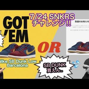 "SNKRS オンラインチャレンジ!SB ダンク LOW プロ Barcelona!Nike SB Dunk Low DJ0606-400 Nike Dunk Low ""University Red"""