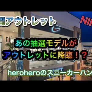 heroheroのスニーカーハント第60回 入間アウトレットあの抽選モデルがアウトレットに?