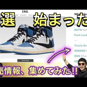 発売情報まとめてみた!アパレルも出る?Travis Scott x Fragment x Air Jordan 1 High OG DH3227-105 UNDERCOVER x Nike Dunk