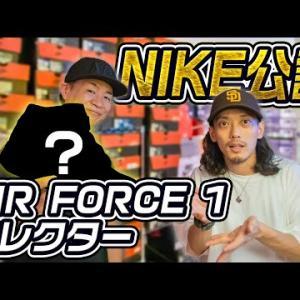 日本一のエアフォース1コレクターが選ぶ1足とは?世界に1足しかないAIR FORCE 1が…!!【スニーカートーク】