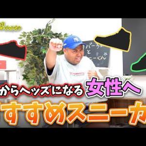 【スニーカートーク】アントニーが女性に履いて欲しいスニーカー、第一位とは!?