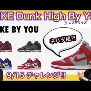 """ネバダのオマージュ?!ナイキ ダンク HIGH By You ! NIKE DUNK HIGH BY YOU!Air Jordan 6 """"UNC"""" NIKE x DIOR"""