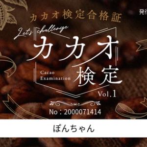 【チョコレート・トリビア】明治ザ・チョコレートの『カカオ検定』受けちゃいました♡【カカオ・クイズ】