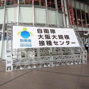 コロナワクチン、自衛隊大阪センターで接種してきました!【実地報告】