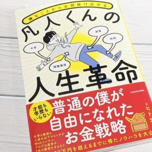 ブロガー必見!雑記ブログのキング、ヒトデさんの『凡人んの人生革命』【本の感想】