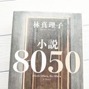 【小説8050】8050というより5020だけど、妙にリアルで一気に読める!【おすすめ本の感想】