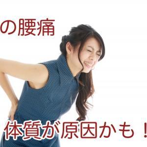 腰痛の原因を知って根本から腰痛を改善!体質別治し方