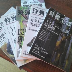 【新刊】狩猟生活VOL.8【買いました】